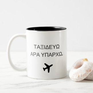 ταξιδεύω άρα υπάρχω greek quote black 325 ml  Mug