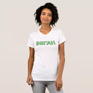 ВЕГАН T-Shirt
