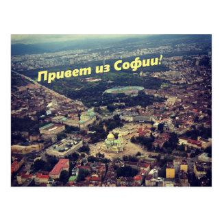 Привет из Софии Postcard