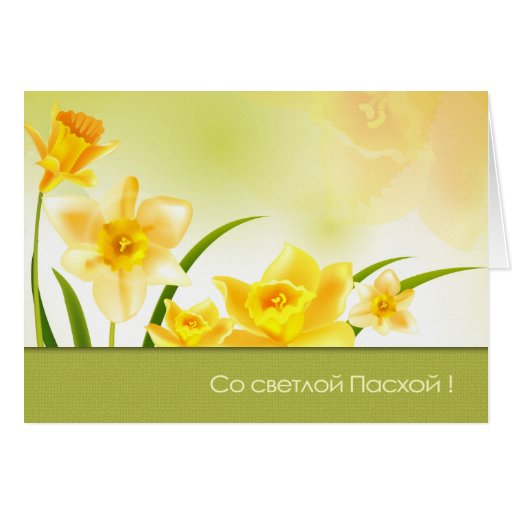 Со Светлой Пасхой. Russian Easter Cards