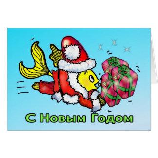 С Новым Годом Russian Santa Clause cute funny Card