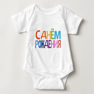 С днём Рождения fun RUSSIAN happy birthday T-shirt