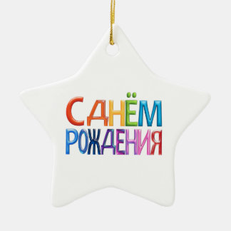 С днём pождения ~ Russian Happy Birthday Ceramic Ornament