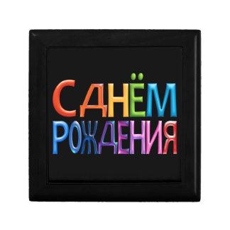 С днём pождения ~ Russian Happy Birthday Jewelry Boxes