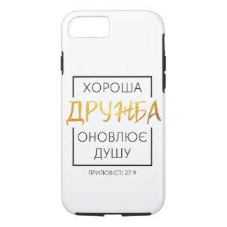 Хороша дружба (Good friendship) iPhone 8/7 Case