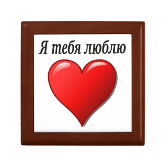 Я тебя люблю - I love you in Russian Jewelry Boxes