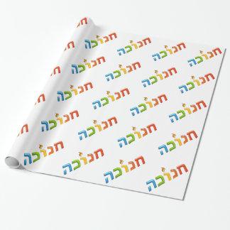חנוכה Chanukkah Light Happy 3D-like Hanukkah