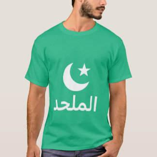 الملحد Atheist in Arabic T-Shirt