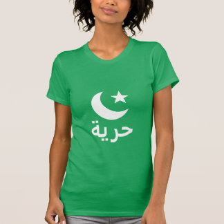 حرية Freedom in Arabic T-Shirt