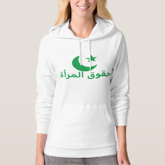 حقوق المرأة Women's rights in Arabic Hoodie