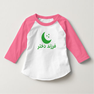 فرزند دختر Daughter in Persian T-Shirt