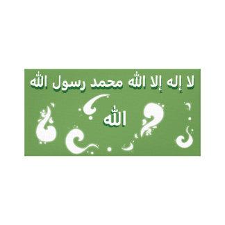 لاإلهإلااللهمحمدرسولالله CANVAS PRINT