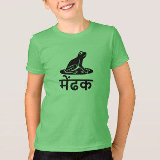मेंढक , Frog in Hindi T-Shirt