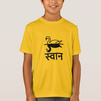 स्वान , Swan in Hindi T-Shirt