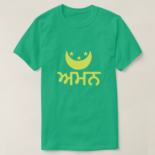 ਅਮਨ peace in Punjabi T-Shirt