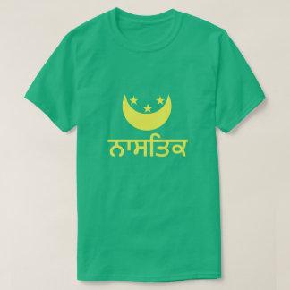 ਨਾਸਤਿਕ atheist in Punjabi T-Shirt