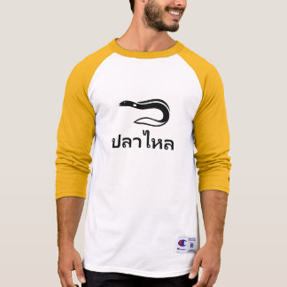 ปลาไหล eel in Thai T-Shirt