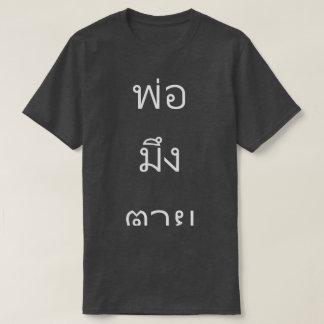 """พ่อมึงตาย """"Your Father Died"""" Thai Insult T-Shirt"""