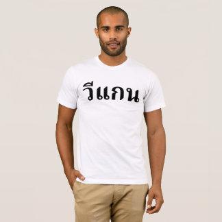 วีแกน T-Shirt