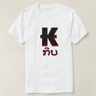 ₭ ກີບ Lao kip white T-Shirt