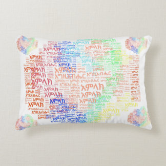 እግዚአብሔር - God in Amharic Accent Pillow