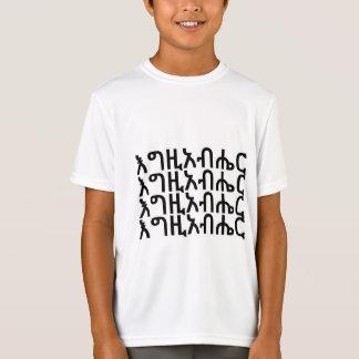 እግዚአብሔር - God in Amharic Children T-Shirt