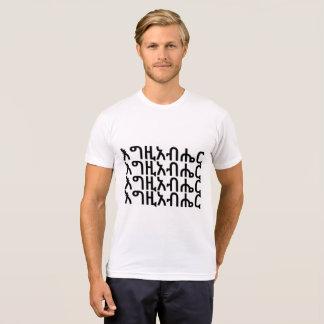 እግዚአብሔር - God in Amharic Men's T-Shirt