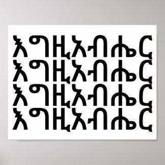 እግዚአብሔር - God in Amharic Poster