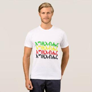 እግዚአብሔር - God in Amharic Poster T-Shirt