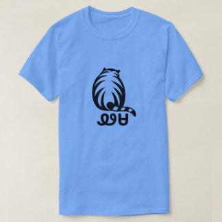 ᏪᏌ - cat in Cherokee blue T-Shirt