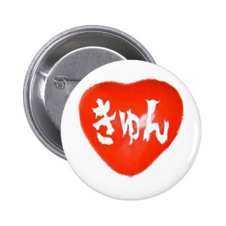 きゅん Loveー 赤3 缶バッジ