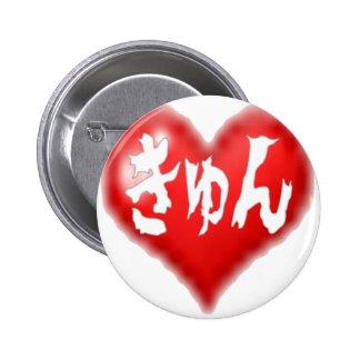 きゅん Loveー 赤2 png 缶バッジピンバック