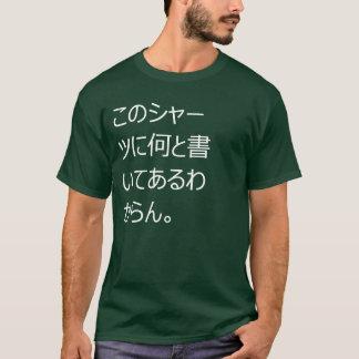 このシャーツに何と書いてあるわからん。 T-Shirt