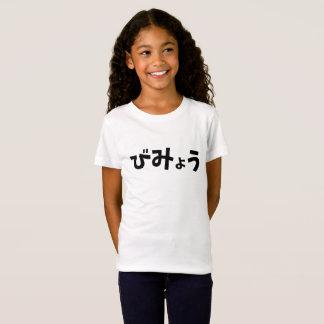 びみょう/bimyou not really meh Japanese kanji t-shirt