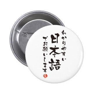 わかりやすい日本語でお願いします。 缶バッジピンバック