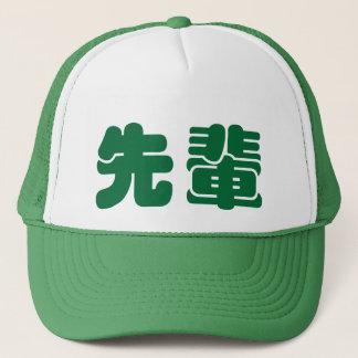先輩 せんぱい senpai - hat
