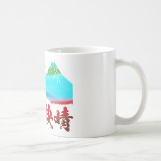 凱 wind fine weather coffee mug