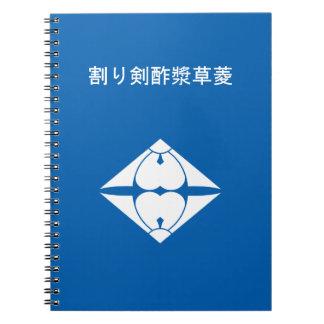 割り剣酢漿草菱 NOTEBOOK