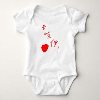 卡哇伊 / Cute Baby Bodysuit