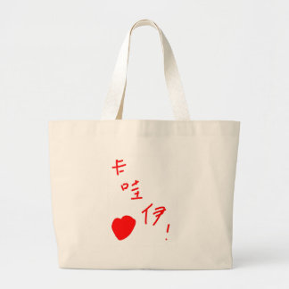 卡哇伊 / Cute Large Tote Bag