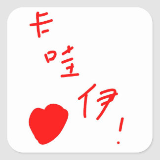 卡哇伊 / Cute Square Sticker