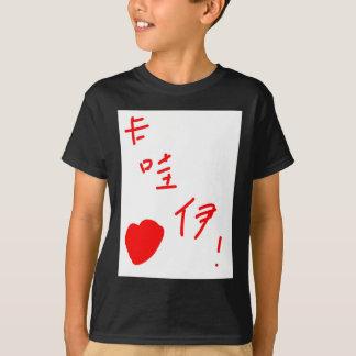 卡哇伊 / Cute T-Shirt