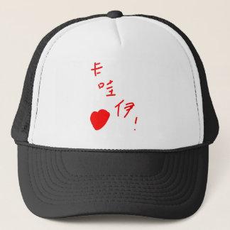卡哇伊 / Cute Trucker Hat