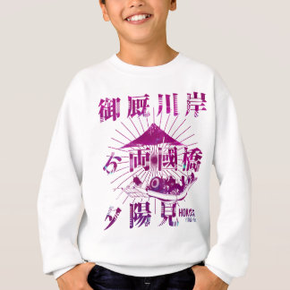 厩 Kawagisi yori both 國 bridge evening sun seeing Sweatshirt