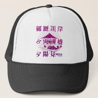 厩 Kawagisi yori both 國 bridge evening sun seeing Trucker Hat