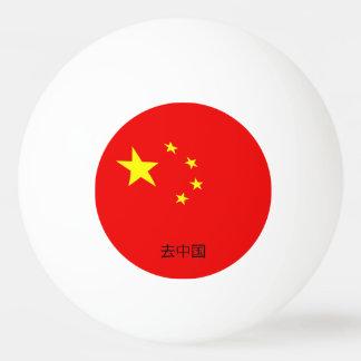 去中国 GO CHINA PING PONG BALL