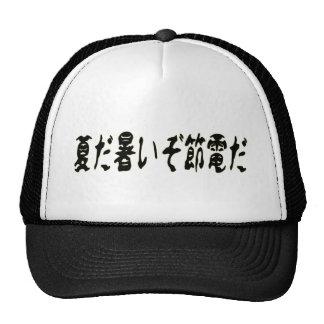 夏だ暑いぞ節電だ png メッシュ帽子