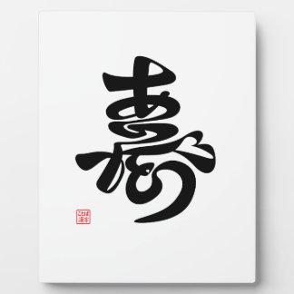 寿 Thank you, (brief note writing) Plaque