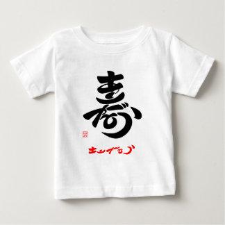 寿 Thank you (cursive style body) A2 Baby T-Shirt