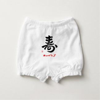 寿 Thank you (cursive style body) A2 Diaper Cover